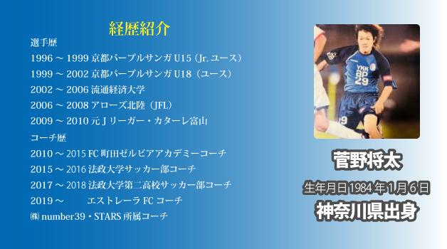 菅野将太コーチ経歴
